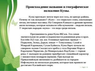 Происхождение названия и географическое положение Кумы. Кума протекает почти