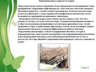 Загрязнение реки и меры по ее охране. Вода в реке Кума сильно загрязнена. В н
