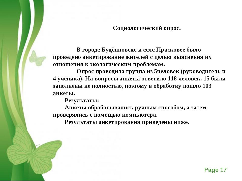 Социологический опрос. В городе Будённовске и селе Прасковее было проведено...