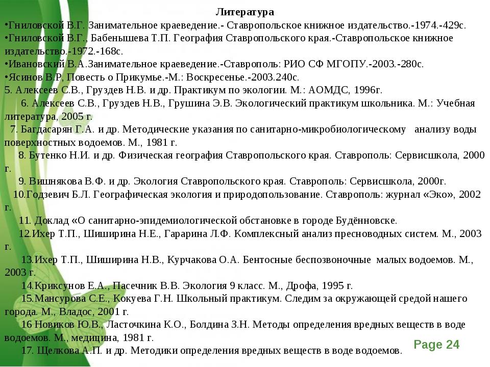 Литература Гниловской В.Г. Занимательное краеведение.- Ставропольское книжное...