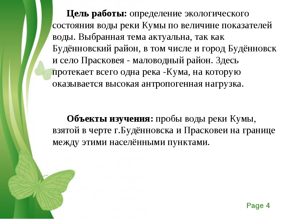 Цель работы: определение экологического состояния воды реки Кумы по величине...