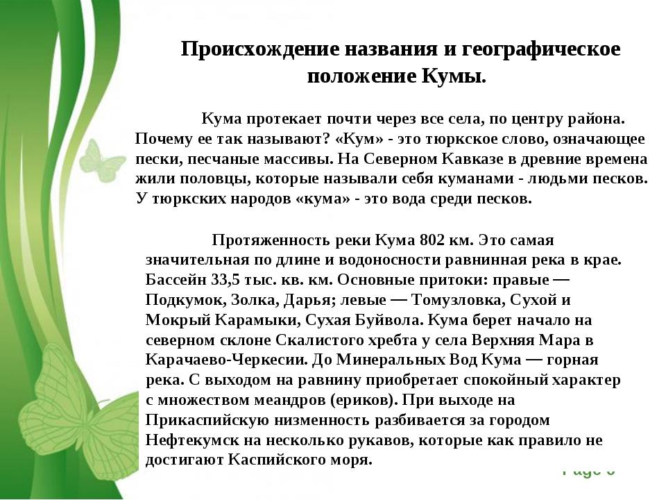 Происхождение названия и географическое положение Кумы. Кума протекает почти...