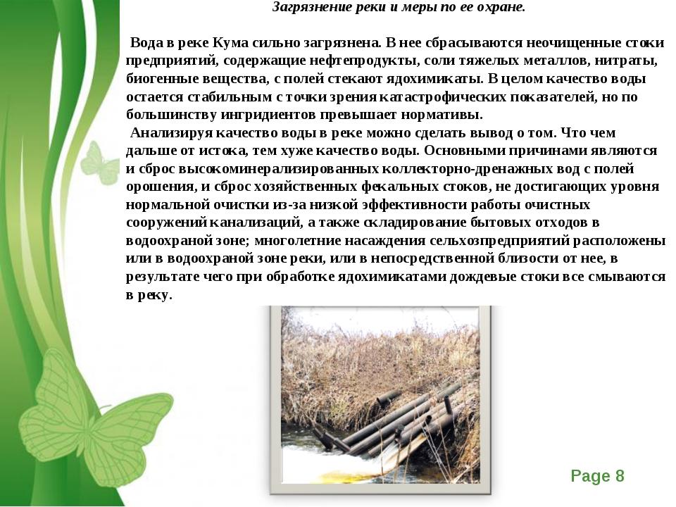 Загрязнение реки и меры по ее охране. Вода в реке Кума сильно загрязнена. В н...