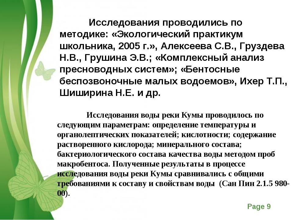 Исследования проводились по методике: «Экологический практикум школьника, 20...