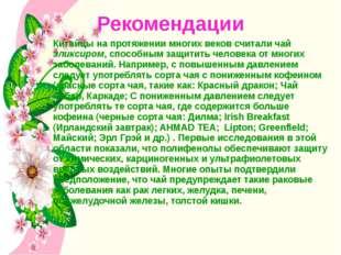 Рекомендации Китайцы на протяжении многих веков считали чай эликсиром, способ