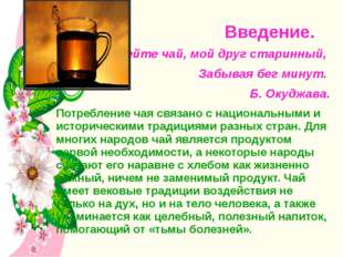 Введение. Пейте чай, мой друг старинный, Забывая бег минут. Б. Окуджава. Пот