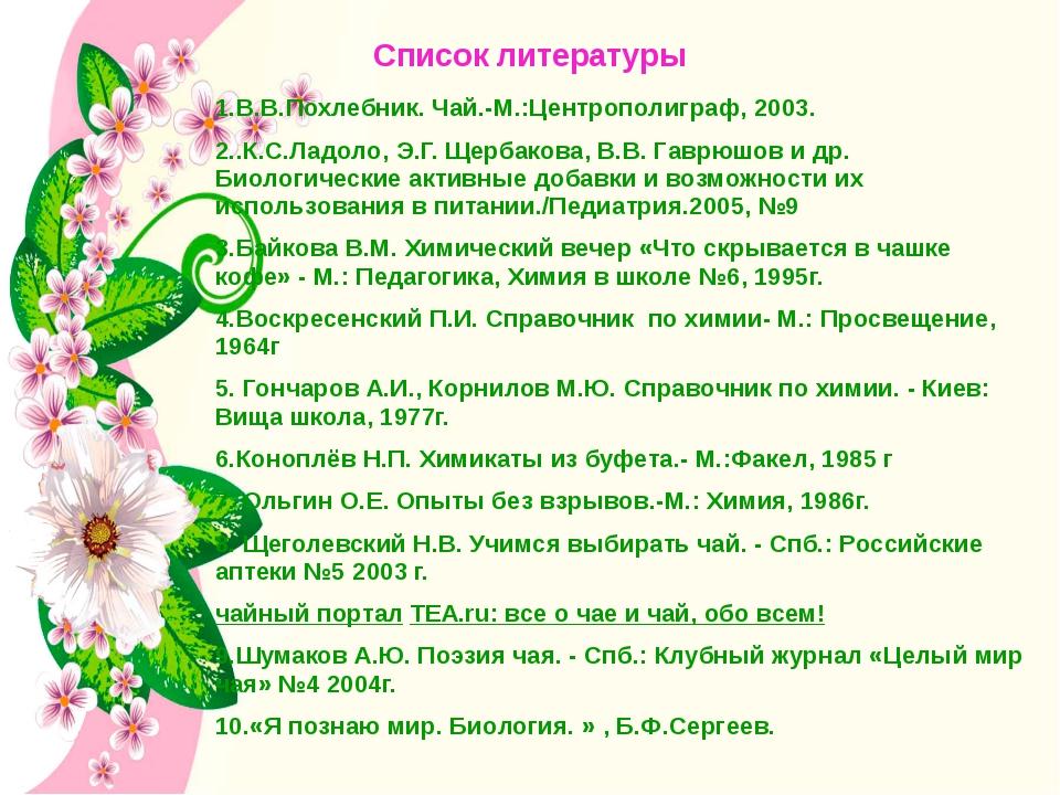 Список литературы 1.В.В.Похлебник. Чай.-М.:Центрополиграф, 2003. 2..К.С.Ладол...