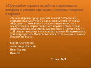 «Он был первым среди русских князей ХIVвека, кто открыто стал на службу у хан