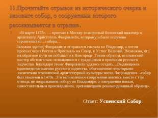 «В марте 1475г. … приехал в Москву знаменитый болонский инженер и архитектор