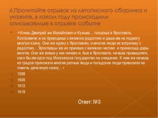 «Князь Дмитрий же Михайлович и Кузьма… поидоша в Ярославль. Костромичи ж их п