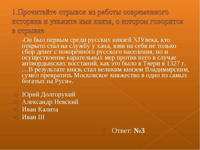 «Он был первым среди русских князей ХIVвека, кто открыто стал на службу у хан...
