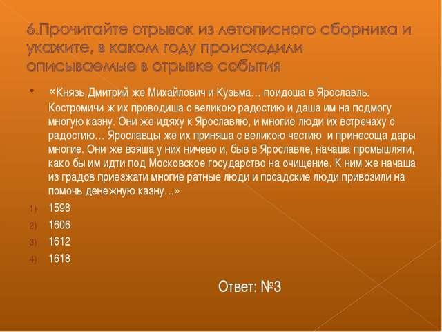 «Князь Дмитрий же Михайлович и Кузьма… поидоша в Ярославль. Костромичи ж их п...