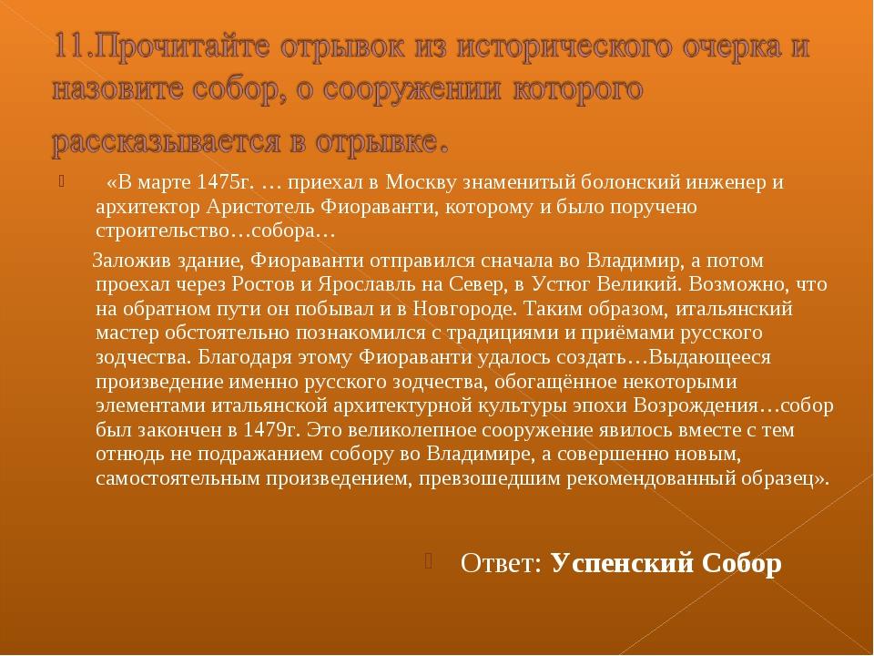 «В марте 1475г. … приехал в Москву знаменитый болонский инженер и архитектор...