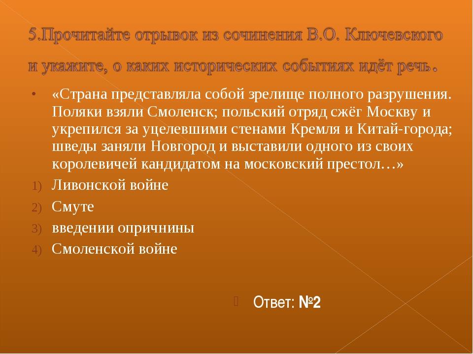 «Страна представляла собой зрелище полного разрушения. Поляки взяли Смоленск;...