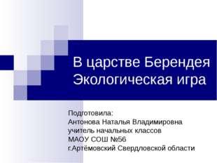 В царстве Берендея Экологическая игра Подготовила: Антонова Наталья Владимиро