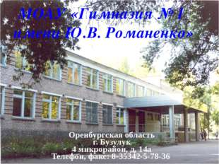 МОАУ «Гимназия № 1 имени Ю.В. Романенко» Оренбургская область г. Бузулук 4 ми