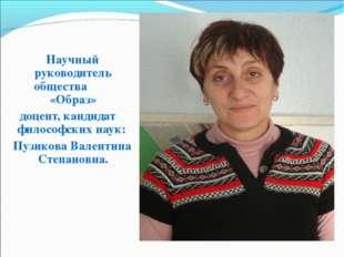 Научный руководитель общества «Образ» доцент, кандидат фил
