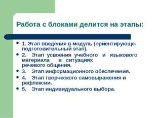 Работа с блоками делится на этапы: 1. Этап введения в модуль (ориентирующе-по