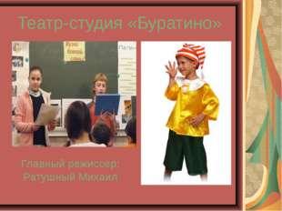 Театр-студия «Буратино» Главный режиссер: Ратушный Михаил