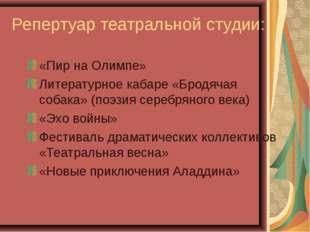 Репертуар театральной студии: «Пир на Олимпе» Литературное кабаре «Бродячая