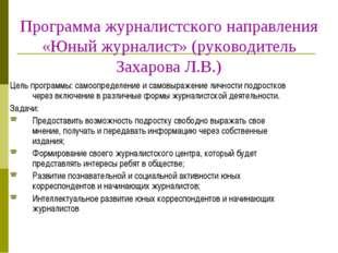 Программа журналистского направления «Юный журналист» (руководитель Захарова