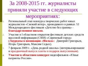 За 2008-2015 гг. журналисты приняли участие в следующих мероприятиях: Региона
