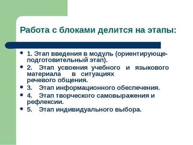 Работа с блоками делится на этапы: 1. Этап введения в модуль (ориентирующе-по...