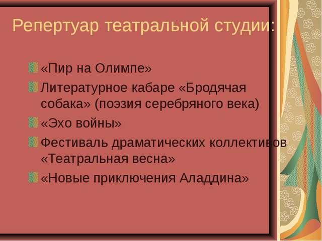 Репертуар театральной студии: «Пир на Олимпе» Литературное кабаре «Бродячая...