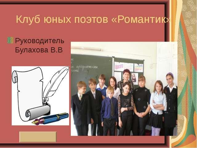 Клуб юных поэтов «Романтик» Руководитель Булахова В.В