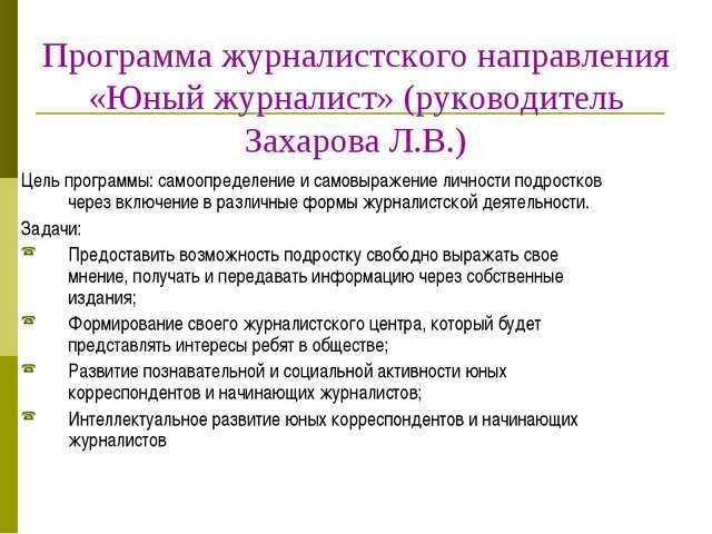 Программа журналистского направления «Юный журналист» (руководитель Захарова...