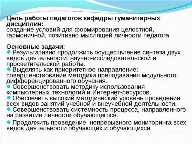 Цель работы педагогов кафедры гуманитарных дисциплин: создание условий для фо...