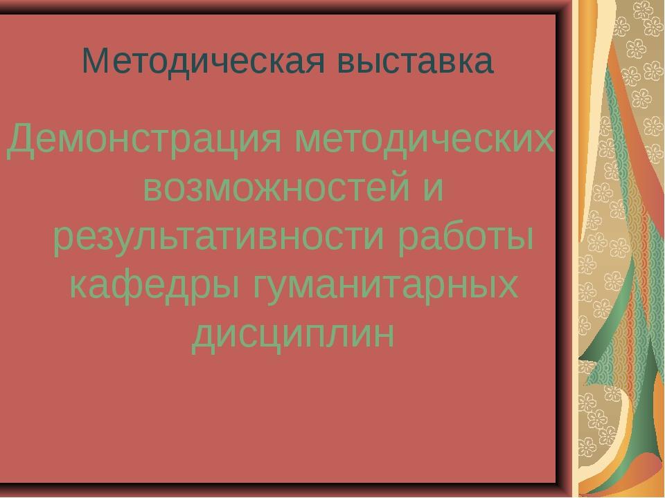 Методическая выставка Демонстрация методических возможностей и результативнос...