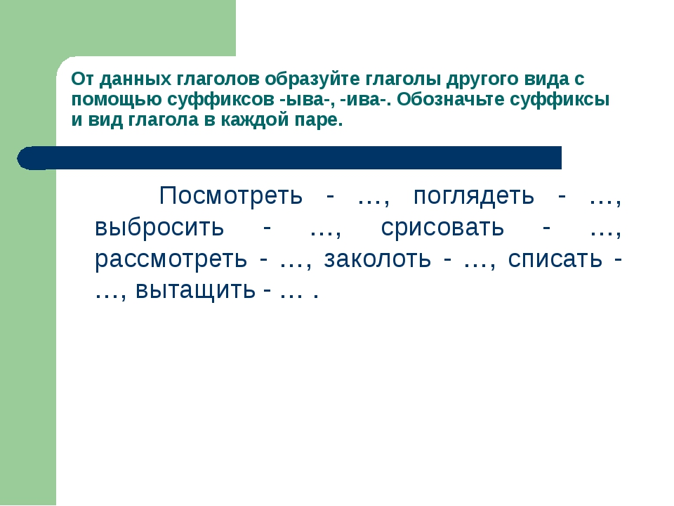 От данных глаголов образуйте глаголы другого вида с помощью суффиксов -ыва-,...