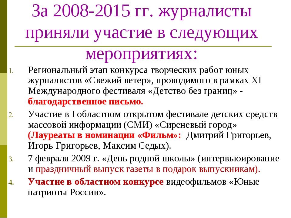 За 2008-2015 гг. журналисты приняли участие в следующих мероприятиях: Региона...