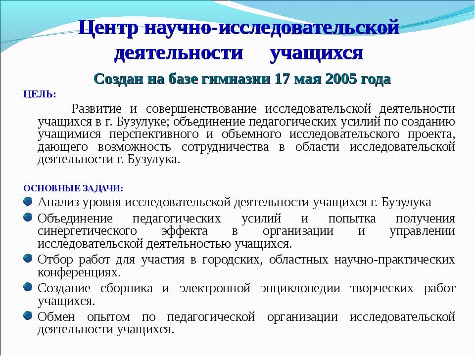 Центр научно-исследовательской деятельности учащихся Создан на базе гимназии...