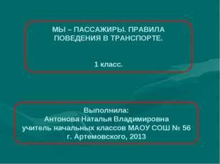 Выполнила: Антонова Наталья Владимировна учитель начальных классов МАОУ СОШ №