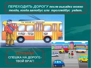 ПЕРЕХОДИТЬ ДОРОГУ после высадки можно тогда, когда автобус или троллейбус уед