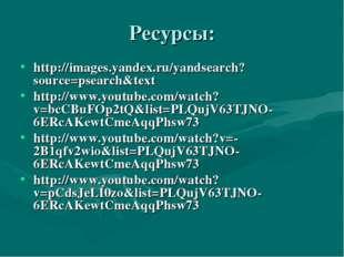 Ресурсы: http://images.yandex.ru/yandsearch?source=psearch&text http://www.yo