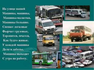 На улице нашей Машины, машины, Машины-малютки, Машины большие. Спешат легковы