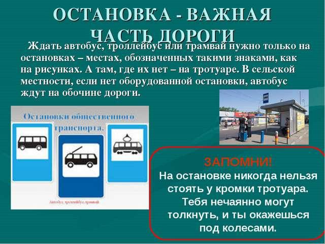 ОСТАНОВКА - ВАЖНАЯ ЧАСТЬ ДОРОГИ Ждать автобус, троллейбус или трамвай нужно т...