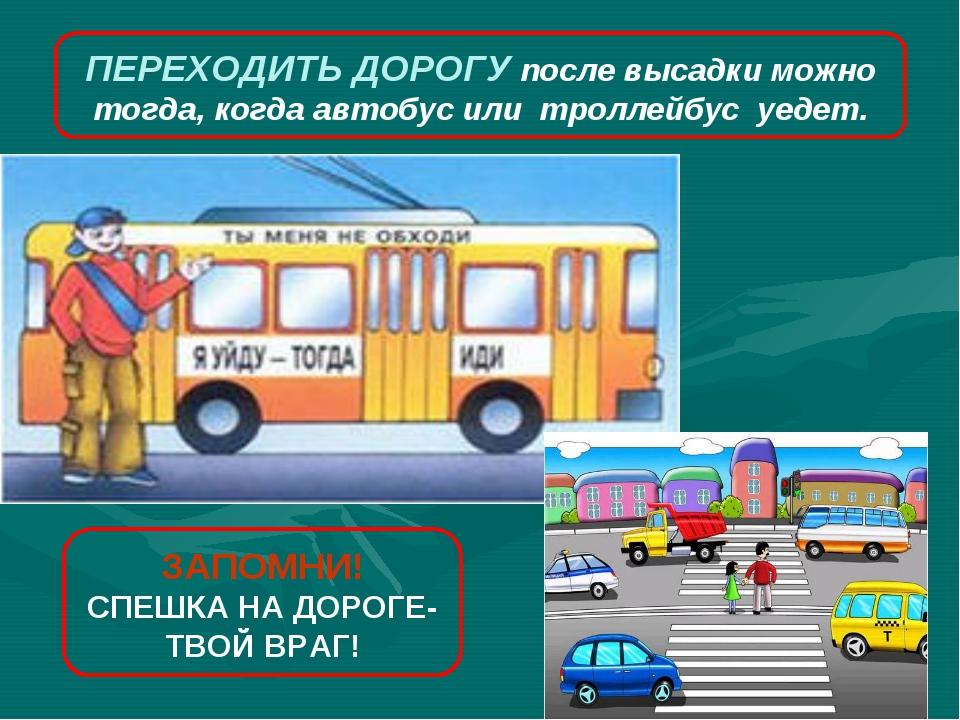 ПЕРЕХОДИТЬ ДОРОГУ после высадки можно тогда, когда автобус или троллейбус уед...
