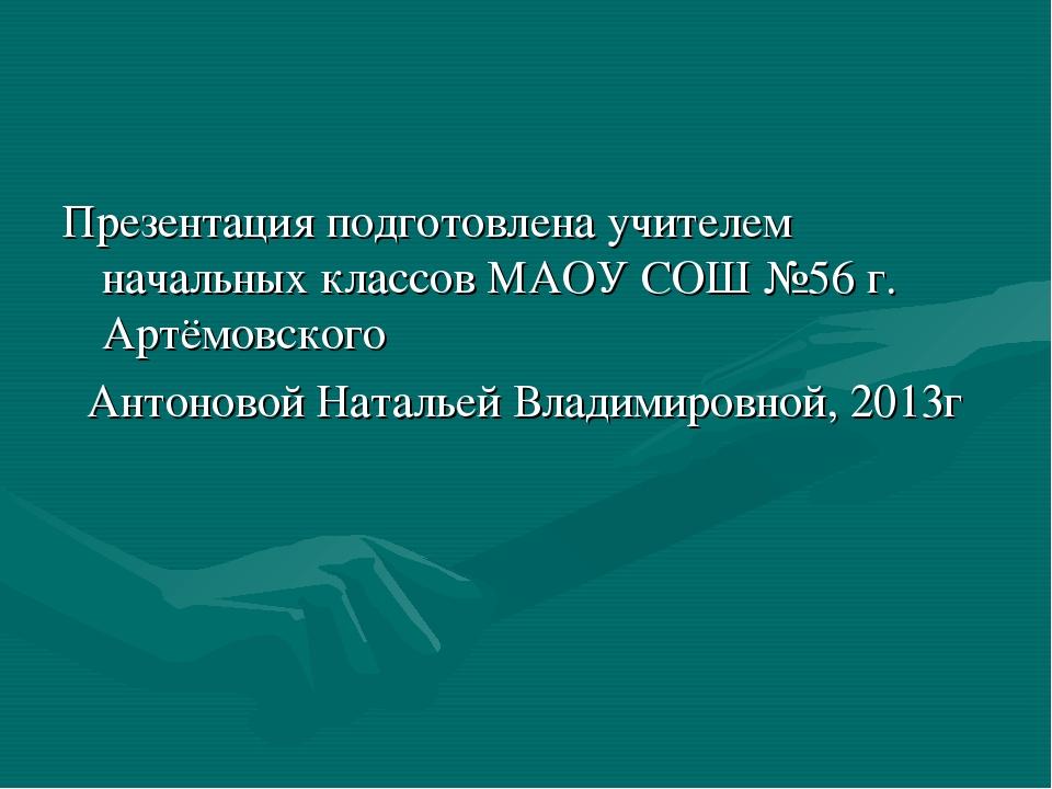 Презентация подготовлена учителем начальных классов МАОУ СОШ №56 г. Артёмовск...