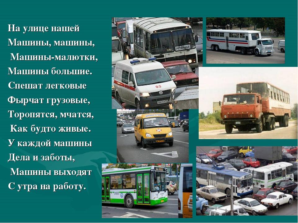 На улице нашей Машины, машины, Машины-малютки, Машины большие. Спешат легковы...