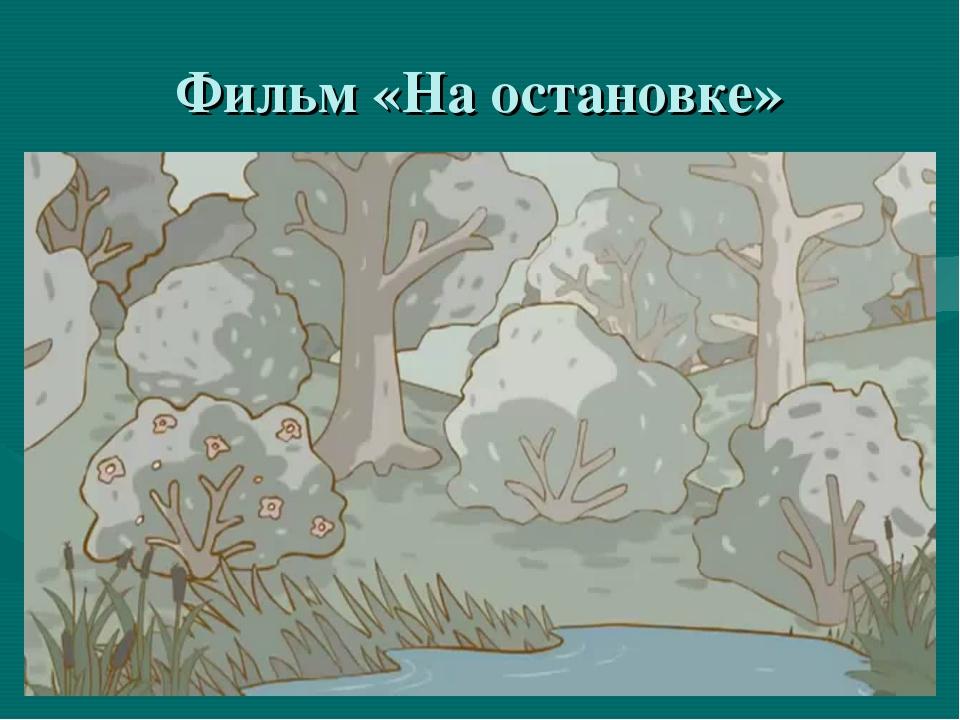 Фильм «На остановке»