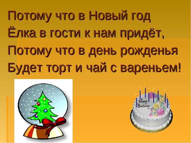 Потому что в Новый год Ёлка в гости к нам придёт, Потому что в день рожденья...