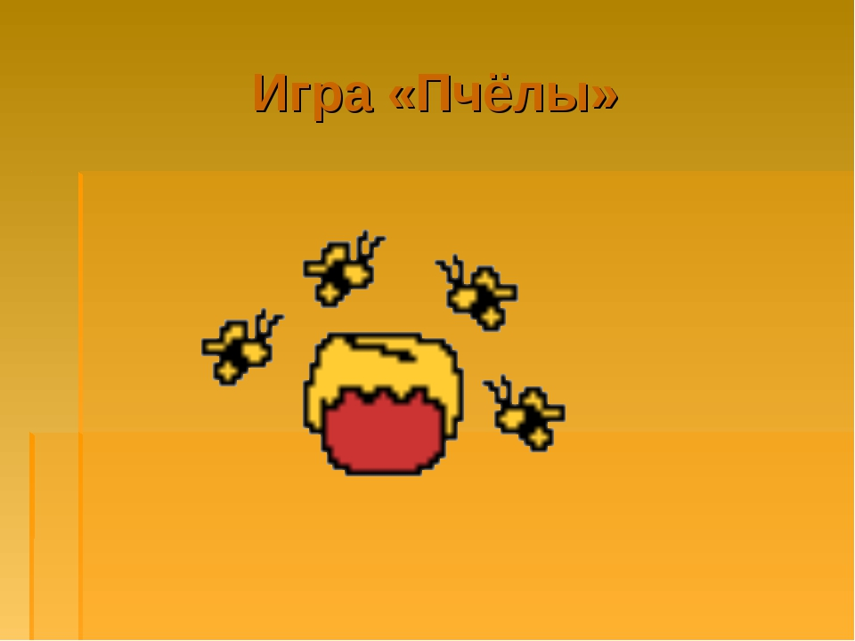 Игра «Пчёлы»