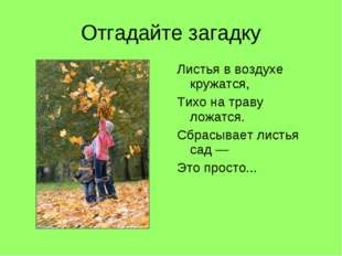Отгадайте загадку Листья в воздухе кружатся, Тихо на траву ложатся. Сбрасывае