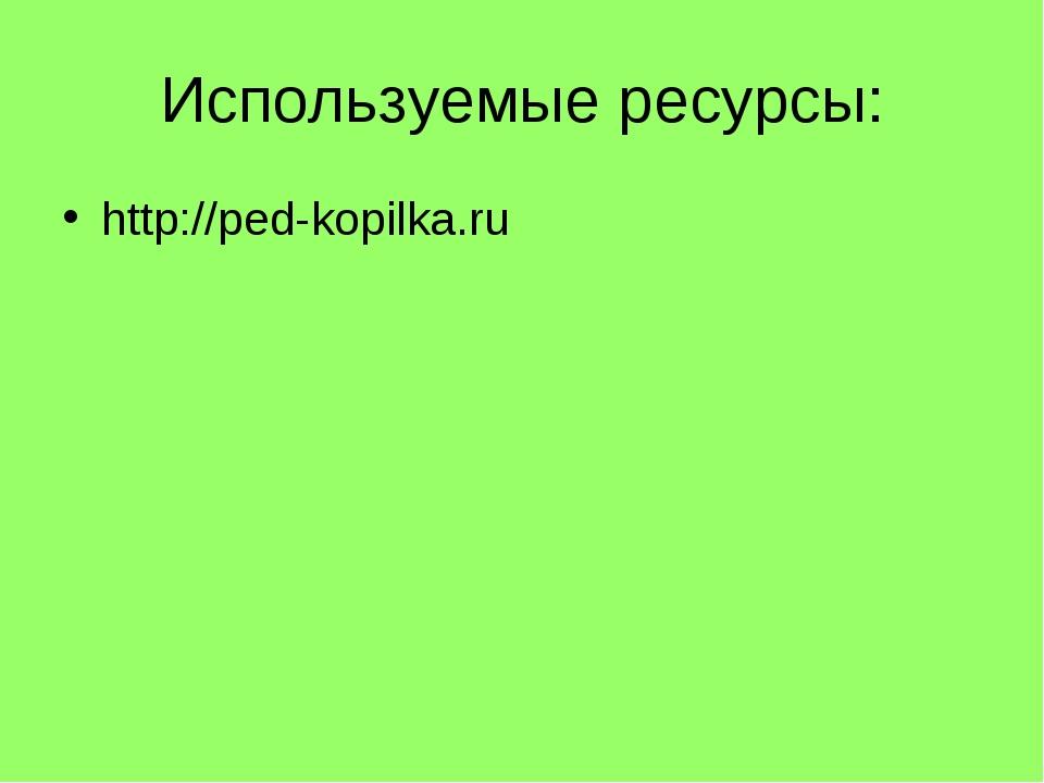 Используемые ресурсы: http://ped-kopilka.ru