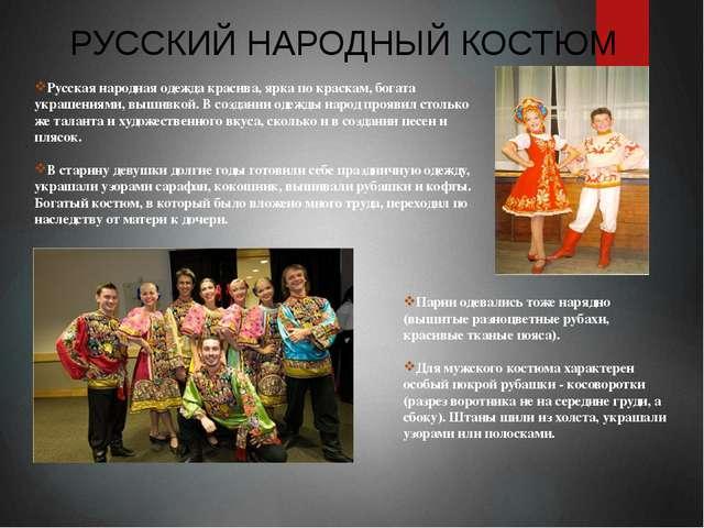 Русская народная одежда красива, ярка по краскам, богата украшениями, вышивко...
