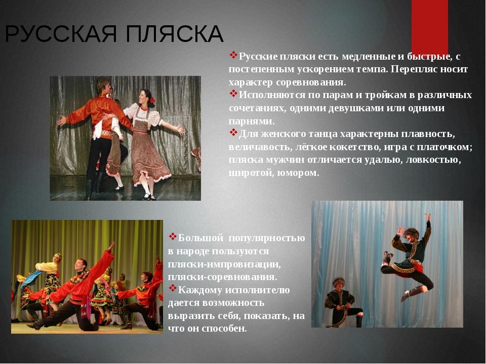 Русские пляски есть медленные и быстрые, с постепенным ускорением темпа. Пере...